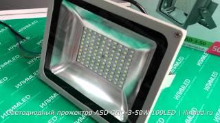 Светодиодный прожектор ASD СДО 3 50W 100LED(Светодиодный прожектор ASD СДО 3 50W 100LED Можно приобрести в нашем магазине по адресу:666686, Россия, Иркутская..., 2015-09-20T16:02:24.000Z)