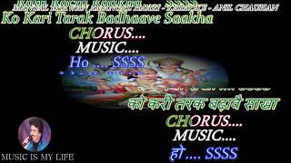 Mangal Bhawan Amangal Haari Karaoke With Scrolling Lyrics Eng. & हिंदी