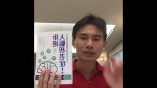 """8月24日晚上八點臉書直播影片黃千碩老師直播節目""""天才製造機"""",讓你越變..."""