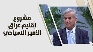 محمد أبو زيتون، محمد وهيب ونعمة الجزازي - مشروع إقليم عراق الأمير السياحي