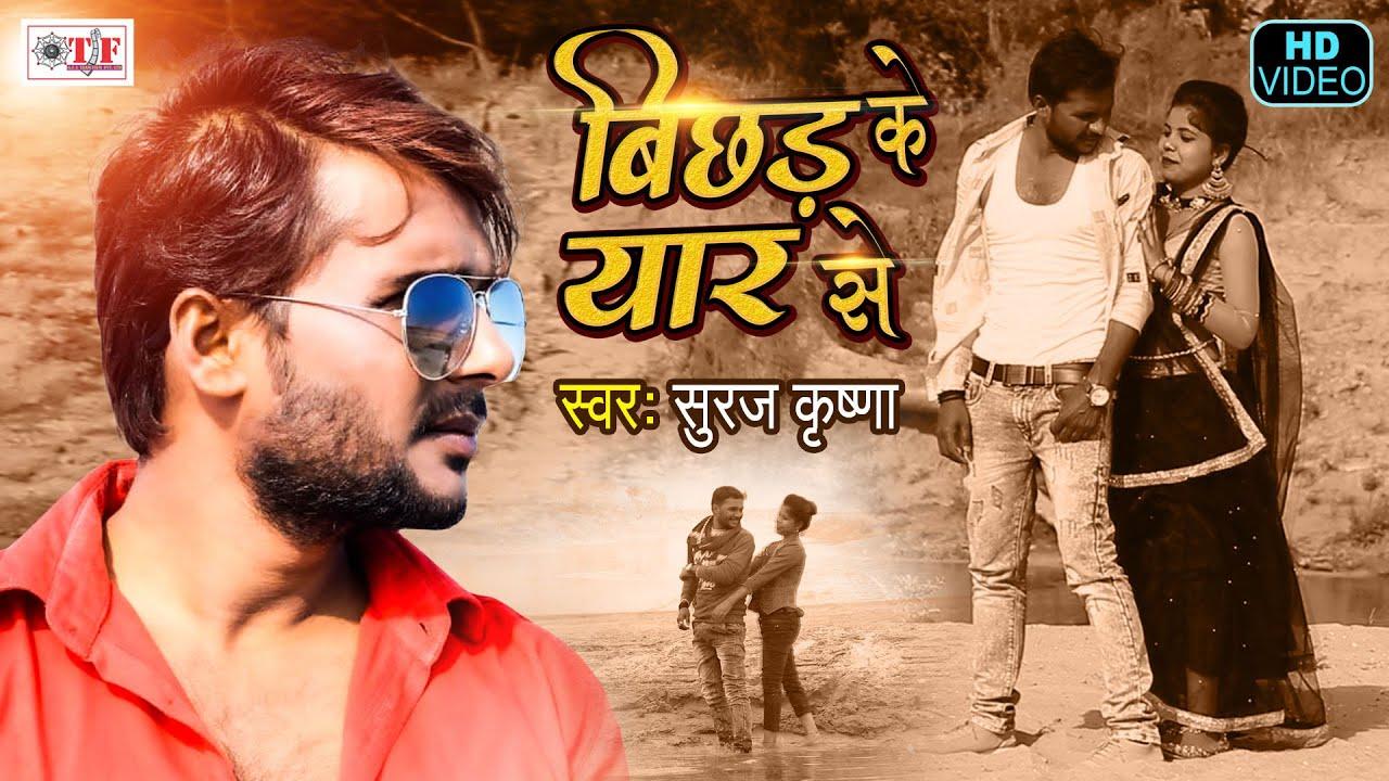 SAD SONG | बिछड़ के यार से | Bichhad Ke Yaar Se | Suraj Krishna Song | Bhojpuri New Song 2021
