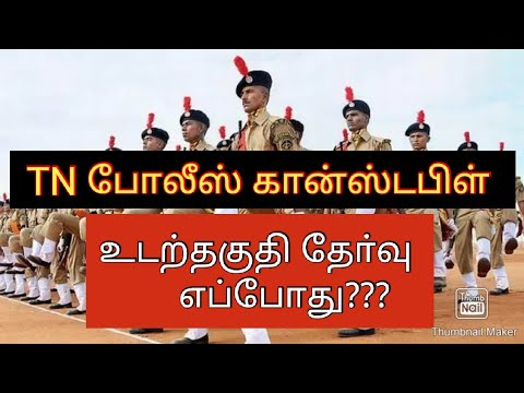 TNUSRB Police Constable Physical Test Date 2019