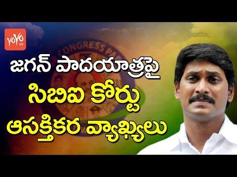 జగన్ పాదయాత్రపై సిబిఐ వ్యాఖ్యలు | CBI Court Controversial Statements on YS Jagan Padayatra | YOYO TV