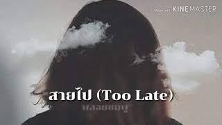สายไป (Too Late) - พลอยชมพู (Unofficial)