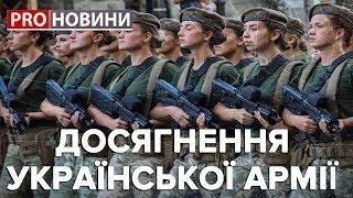 Досягнення армії України, Pro новини, 6 грудня 2018