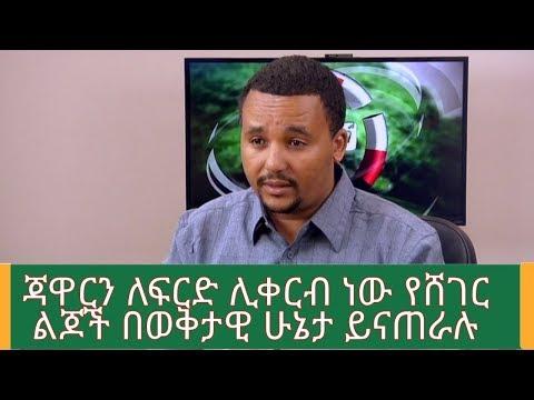 Ethiopia: ሰበር መረጃ - ጃዋርን ለፍርድ ሊቀርብ ነው የሸገር ልጆች በወቅታዊ ሁኔታ ይናገራሉ