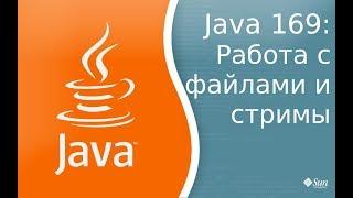 Урок Java 169: Работа с файлами и стримы