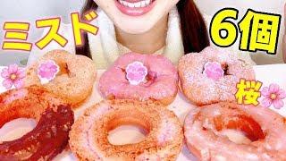 【ミスド】桜が咲くドーナツ全種類!食べる☆donuts 【スイーツちゃんねるあんみつのおやつ】
