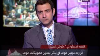 فيديو.. شوقي السيد: بطلان عضوية «أحمد مرتضى» لن يؤثر على قرارات البرلمان