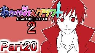 【マイクラ実況】あかがみんクラフト2 Part20【赤髪のとも】 thumbnail