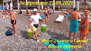 Море солнце и Санек 22.09.2021.Омску привет 🌴ЛАЗАРЕВСКОЕ СЕГОДНЯ🌴СОЧИ.