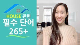 [생활영어] 집 관련 필수 영어 단어 265+ 총정리ㅣ…