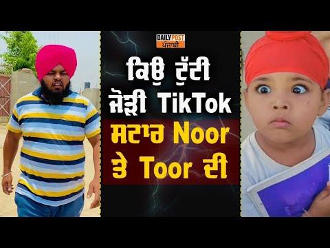 ਦੋ ਫਾੜ ਹੋਈ #TikTok ਸਟਾਰ Noor ਦੀ ਟੀਮ, ਸੁਣੋ Exclusive ਗੱਲਬਾਤ