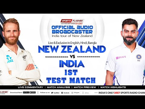 Live भारत बनाम न्यूजीलैंड 1st Test - Day 1| Live Scores And Hindi Commentary