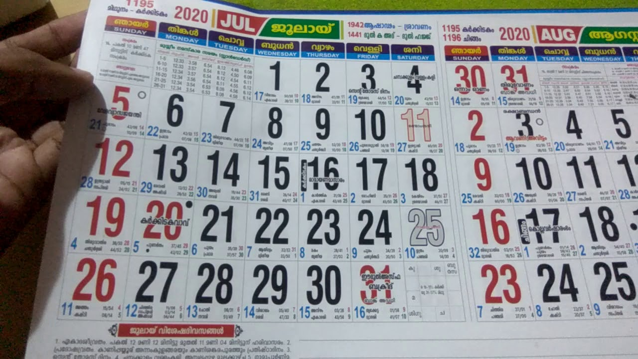 Malayalam Calendar 2020 January To December 2020 Youtube