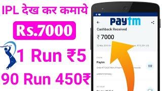 ₹7000 IPL देख कर कमाये Paytm Cash    Earn Money From iPL 2019   