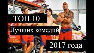 Топ 10 комедий 2017