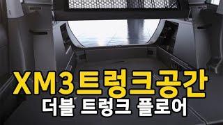 XM3 트렁크 공간(더블 트렁크 플로어)