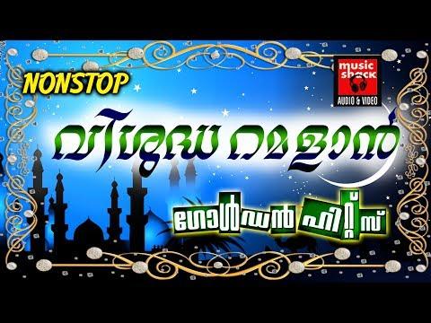 വിശുദ്ധ റമളാൻ # Ramadan Song Malayalam 2017 # Old Mappila Songs Malayalam # Ramzan Special Songs