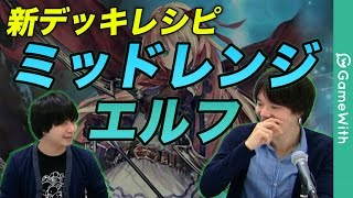 【シャドウバース】新デッキレシピ!ミッドレンジエルフ(テンポエルフ)を実況解説!【Shadowverse】 thumbnail