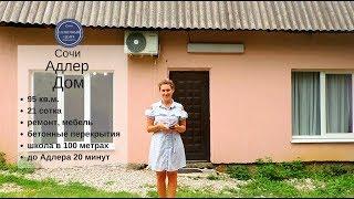 Купить дом в Адлере|Купить дом в Сочи|Солнечный центр|8 800 302 9550|