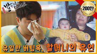김호중의 방황을 잠재운 할머니의 당부이자 유언   밥은먹고다니냐?