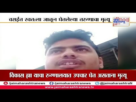 Man attempts suicide inside police station in Vasai died; Selfie video before suicide