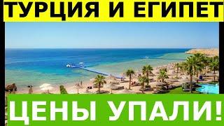 Турция и Египет снизили цены из за коронавируса: туристы массово отказываются.  Отдых 2020