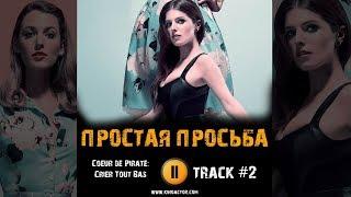 Фильм ПРОСТАЯ ПРОСЬБА 2018 музыка OST #2 Crier tout bas Cœur de Pirate A Simple Favor, 2018