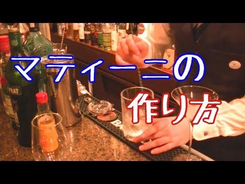 【カクテル】マティーニの作り方 Martini【メイキング】