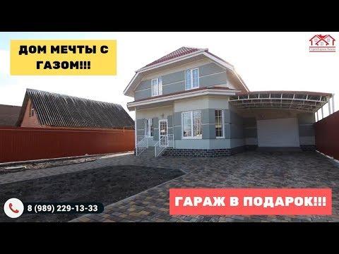Дом мечты +гараж в ст.Гостагаевская, ВНИМАНИЕ: Всего за 7.777.777р