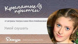 Умей слушать - Инга Алейникова - Крылатые притчи