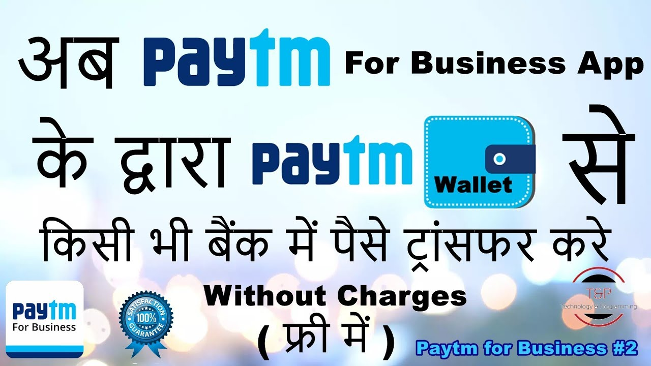 Hindi] Paytm for Business #2 || Without Charges - How to Transfer ...