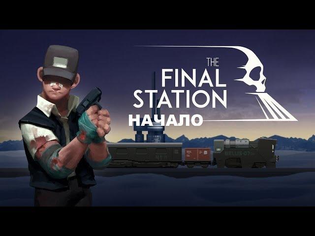 НАЧАЛО-TheFinalStation
