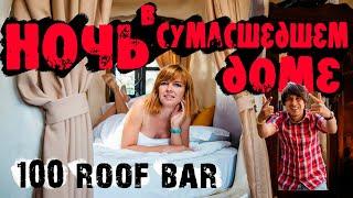 Крутой номер в отеле Crazy house Далат или Бюджетный отель Colico hotel Бар 100 крыш Вьетнам