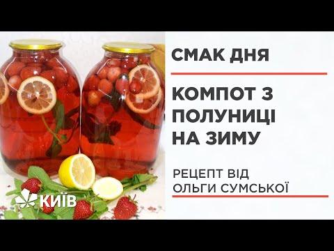 Компот з полуниці, лимону та м'яти на зиму - рецепт від Ольги Сумської #СмакДня