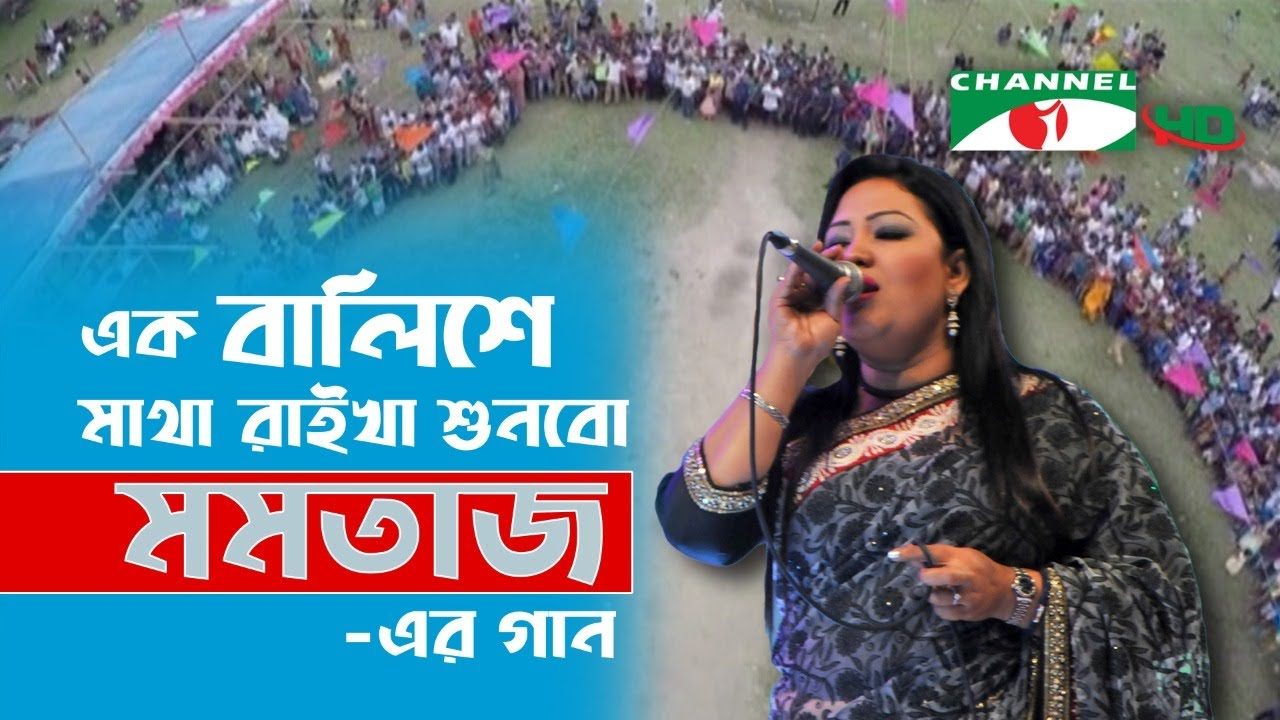 Download এক বালিশে মাথা রাইখা শুনবো মমতাজ এর গান   Shykh Seraj   Channel i  