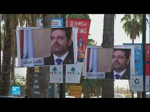 تداعيات استقالة الحريري مستمرة