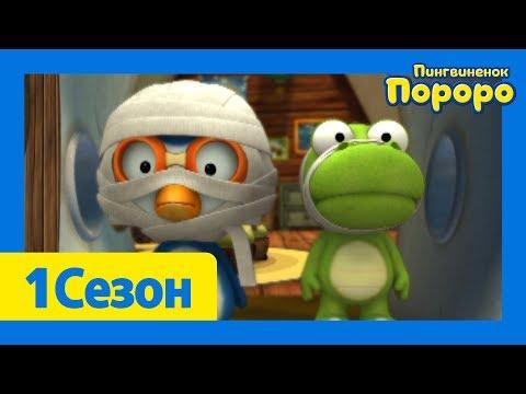 Лучший эпизод Пороро #70 Апчхи! Я простудился !   мультики для детей   Пороро