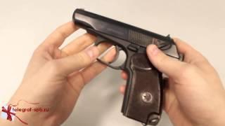 Пистолет Макарова (ММГ ИЖ-ПМ)