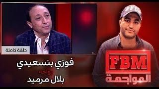المواجهة FBM : فوزي بنسعيدي في مواجهة بلال مرميد