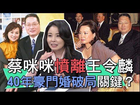 【精華版】蔡咪咪憤離王令麟!40年豪門婚破局真相?