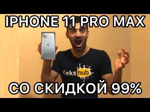 КАК МЕНЯ РАЗВЕЛИ НА IPHONE 11 PRO MAX