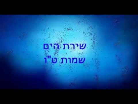 """שירת הים - שמות פרק ט""""ו"""