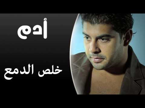 Adam - Kheles El Dam' mp3 indir