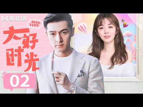 大好时光 02 未删减版(主演:胡歌、王晓晨、韩东君)