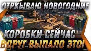 ЛАЙФХАК ОТКРЫВАЮ НОВОГОДНИЕ КОРОБКИ WOT 2020 ПРЯМО СЕЙЧАС МНЕ ВЫПАЛО ЭТО Я В ШОКЕ world of tanks