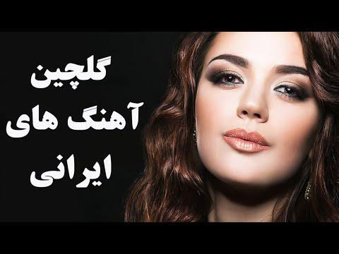 Persian Music Mix | Iranian Song 2018 |آهنگ جدید ایرانی عاشقانه و شاد