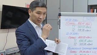 видео Как снимать показания с трехтарифных счетчиков