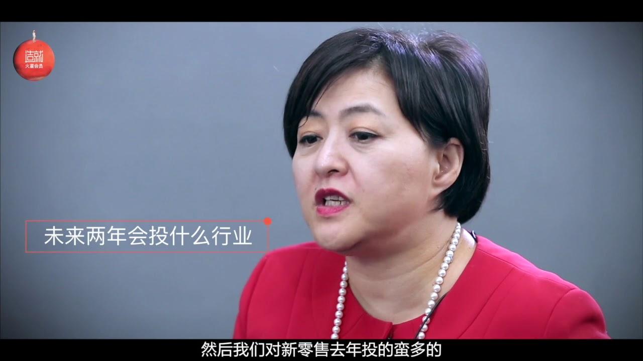 中国风投女王徐新:未来两年,我的投资方向是这些|造就专访